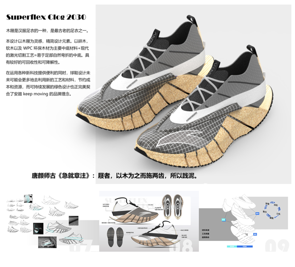 Anta worked with Tsinghua University to birth the Tsinghua University-ANTA Group Joint Research Center for Sports Fashion in June.